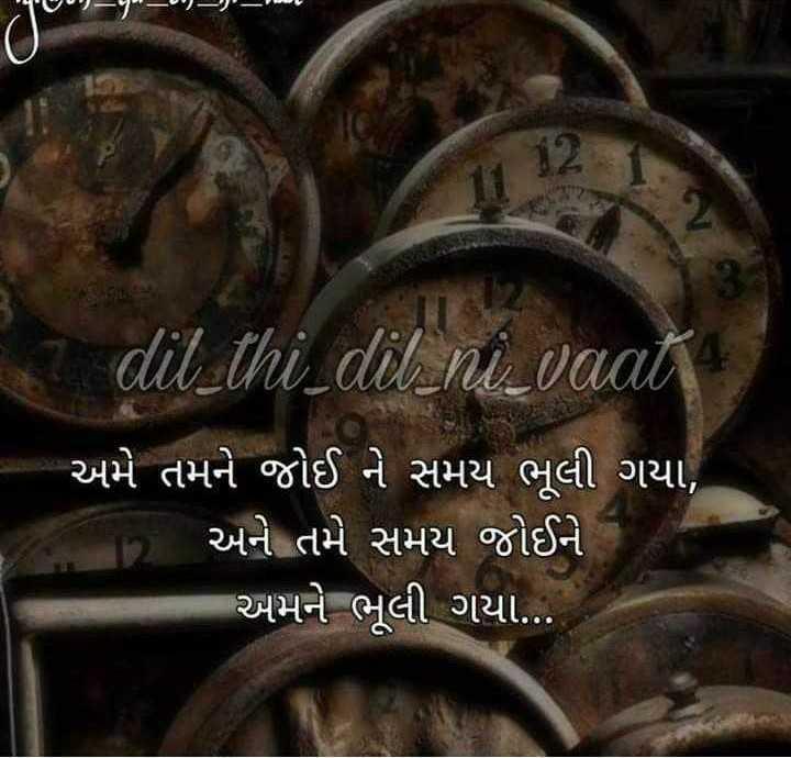 🎤 ગઝલ 🎶 - dil _ thi _ dil _ ni _ vaat ' અમે તમને જોઈ ને સમય ભૂલી ગયા , p અને તમે સમય જોઈને અમને ભૂલી ગયા . . . ' - ShareChat