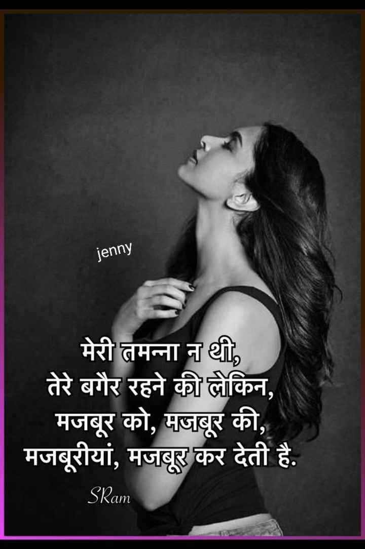 🎤 ગઝલ 🎶 - jenny मेरी तमन्ना न थी , तेरे बगैर रहने की लेकिन , मजबूर को , मजबूर की , मजबूरीयां , मजबूर कर देती है . SRam - ShareChat