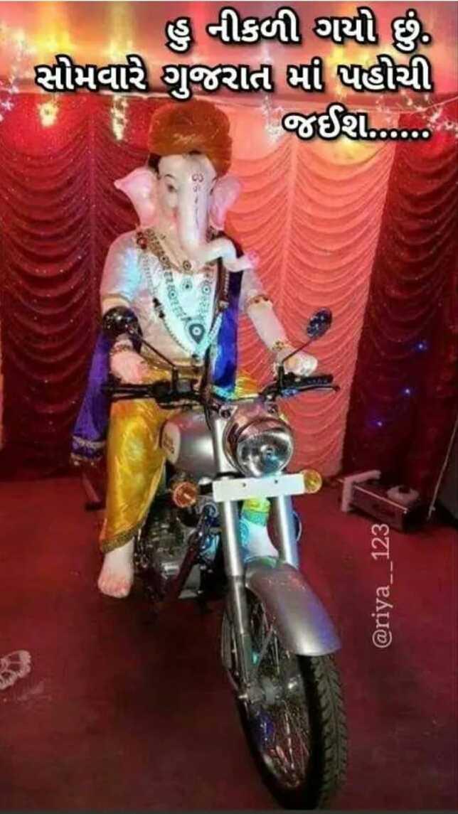 🙏 ગણેશ ચતુર્થી - હુ નીકળી ગયો છું . - સોમવારે ગુજરાત માં પહોચી જઈશ , . @ riya 123 - ShareChat