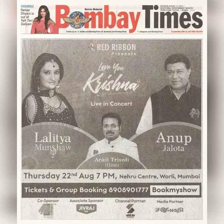 🎤 ગરબાના ગાયક - Navroz Mubarak SATURDAY , AUGUST 17 , 2019 ADVERTORIAL , ENTERTAINMENT INDUSTRY PROMOTIONAL FEATURE MUMBA N SHOWBIZ Renee Dhyani is out of Yeh Teri Galiyan A Bambay Times Follow us on twitter . com / Bombay Times cebook . com , Bombay Times Instagram . com / Bombay Times h al 1800 120 507 2 RED RIBBON Presents Love You Vishna Live in Concert Lalitya Anup Munshaw Jalota Ankit Trivedi ( Host ) Thursday 22nd Aug 7 PM , Nehru Centre , Worli , Mumbai Tickets & Group Booking 8908901777 Bookmyshow Co - Sponsor Associate Sponsor Media Partner JIVRAJ સ્મભૂમિ Channel Partner - ShareChat