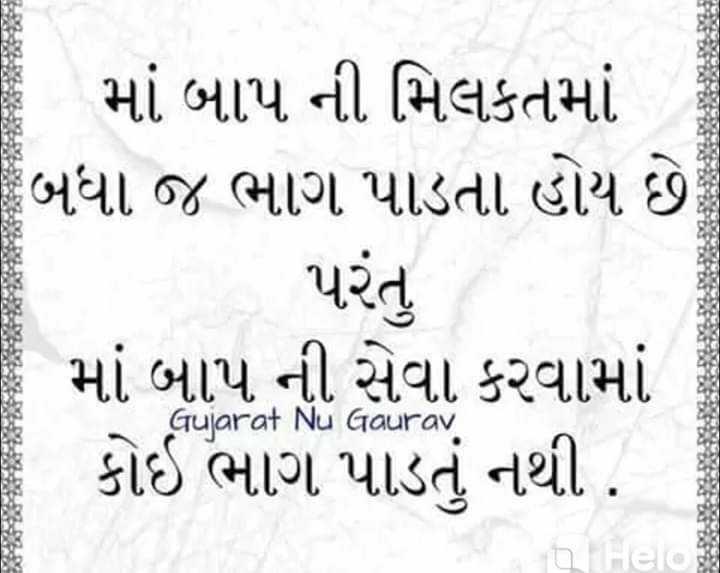 🌟 ગર્વ થી ગુજરાતી - માં બાપ ની મિલકતમાં | બધા જ ભાગ પાડતા હોય છે , પરંતુ 1 માં બાપ ની સેવા કરવામાં કોઈ ભાગ પાડતું નથી . Gujarat Nu Gaurav ની દો - ShareChat