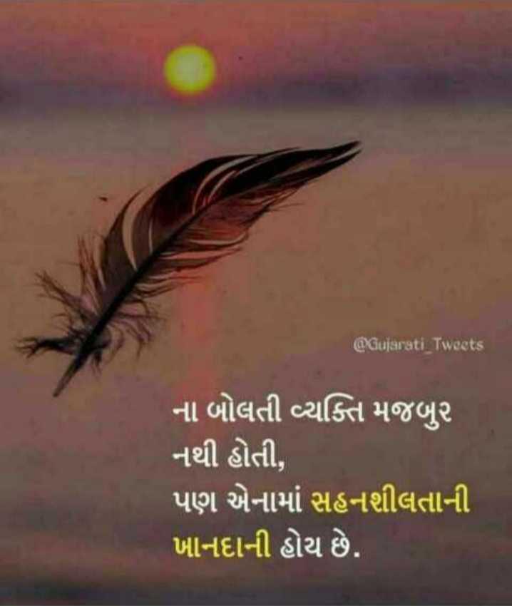 🌟 ગર્વ થી ગુજરાતી - @ Gujarati _ Tweets ના બોલતી વ્યક્તિ મજબુર નથી હોતી , પણ એનામાં સહનશીલતાની ખાનદાની હોય છે . - ShareChat