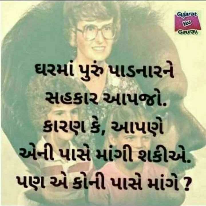 🌟 ગર્વ થી ગુજરાતી - Gujarat Gaurav ઘરમાં પુરું પાડનારને સહકાર આપજો . કારણ કે , આપણે એની પાસે માંગી શકીએ . પણ એ કોની પાસે માંગે ? - ShareChat