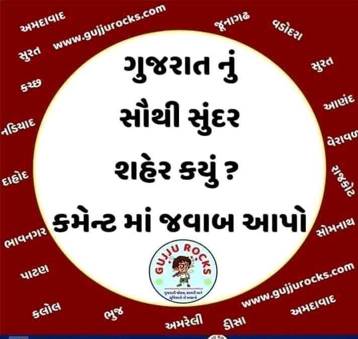 🌟 ગર્વ થી ગુજરાતી - વડોદરા જૂનાગઢ અમદાવાદ ed www . gujjurocks . com સુરત કચ્છ આણંદ નડિયાદ ગુજરાત નું સૌથી સુંદર શહેર કયું ? કમેન્ટમાં જવાબ આપો વેરાવળ દાહોદ રાજકોટ સોમનાથ . ભાવનગર GUJ પાટણ નાની મમ કરી ને જો - www . gujjurocks . com કલોલ અમદાવાદ ભુજ અમરેલી ઉસી - ShareChat