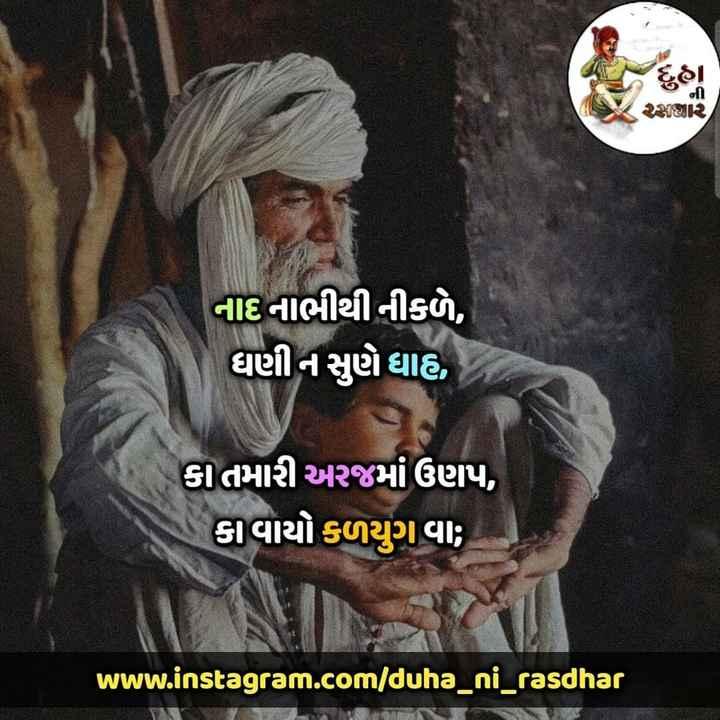 #ગિરનારી ની મોજ 💀☠️ - - આશારે નાનાભીથી નીકળે , ધણીનસુણે ધાણ કાતમારી અરજમાં ઉણપ , કાવાયોકળયુગવા ; www . instagram . com / duha _ ni _ rasdhar - ShareChat