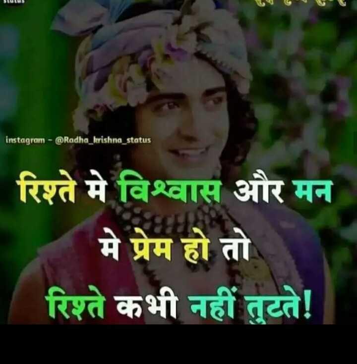 📙 ગીતા નો સાર - Status instagram - @ Radha _ krishna _ status रिश्ते मे विश्वास और मन मे प्रेम हो तो रिश्ते कभी नहीं तुटते ! - ShareChat