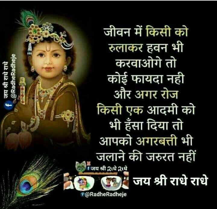 📙 ગીતા નો સાર - जय श्री राधे राधे @ Radhe Radheje जीवन में किसी को रुलाकर हवन भी करवाओगे तो । कोई फायदा नही और अगर रोज किसी एक आदमी को _ भी हँसा दिया तो आपको अगरबत्ती भी जलाने की जरुरत नहीं जिय श्री राधे राधे जय श्री राधे राधे T @ RadheRadheje - ShareChat