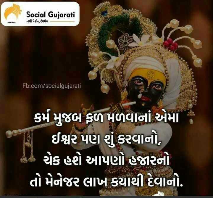 📙 ગીતા નો સાર - Social Gujarati નવી પેઢીનું રંગમંચ - Fb . com / socialgujarati ' કર્મ મુજબ ફળ મળવાનાં એમા ફ ઈશ્વર પણ શું કરવાનો , હઠ ચેક હશે આપણો હજારનો ' તો મેનેજર લાખ કયાથી દેવાનો . - ShareChat