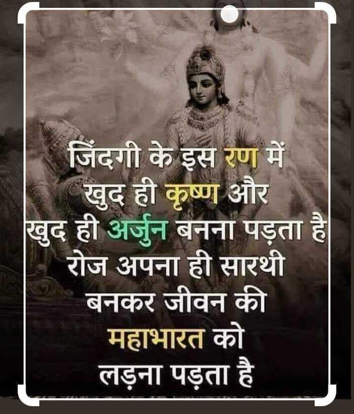 📙 ગીતા નો સાર - जिंदगी के इस रण में खुद ही कृष्ण और खुद ही अर्जुन बनना पड़ता है   रोज अपना ही सारथी बनकर जीवन की महाभारत को लड़ना पड़ता है - ShareChat