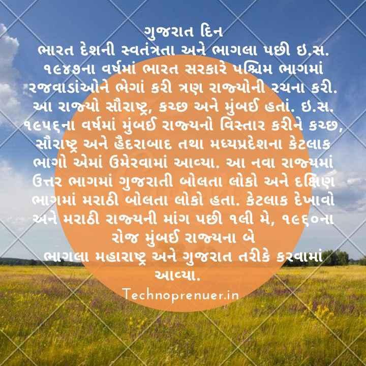 🤗 ગુજરાતનો ભવ્ય વારસો - | ગુજરાત દિન ભારત દેશની સ્વતંત્રતા અને ભાગલા પછી ઇ . સ . ' ૧૯૪૭ના વર્ષમાં ભારત સરકારે પશ્ચિમ ભાગમાં રજવાડાંઓને ભેગાં કરી ત્રણ રાજ્યોની રચના કરી . આ રાજ્યો સૌરાષ્ટ્ર , કચ્છ અને મુંબઈ હતાં . ઇ . સ . ૧૯૫૬ના વર્ષમાં મુંબઈ રાજ્યનો વિસ્તાર કરીને કચ્છ , સૌરાષ્ટ્ર અને હૈદરાબાદ તથા મધ્યપ્રદેશના કેટલાક ભાગો એમાં ઉમેરવામાં આવ્યા . આ નવા રાજ્યમાં ઉત્તર ભાગમાં ગુજરાતી બોલતા લોકો અને દક્ષિણ ભાગમાં મરાઠી બોલતા લોકો હતા . કેટલાક દેખાવો અને મરાઠી રાજ્યની માંગ પછી ૧લી મે , ૧૯૬૦ના - રોજ મુંબઈ રાજ્યના બે ભાગલા મહારાષ્ટ્ર અને ગુજરાત તરીકે કરવામાં આવ્યા . X Technoprenuer . in - F , 00 હf / - ShareChat