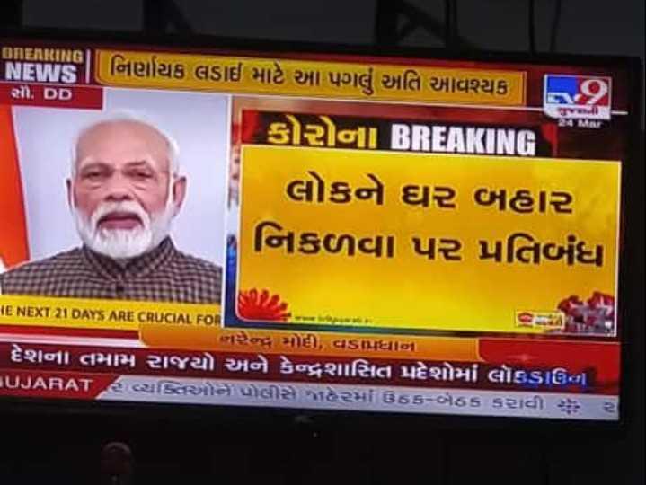 💉 ગુજરાતમાં કોરોના વાયરસ - BREAKING NEWS સી . DD ( નિર્ણાયક લડાઈ માટે આ પગલું અતિ આવશ્યક | | 520 | BREAKING લોકને ઘર બહાર નિકળવા પર પ્રતિબંધ E NEXT 21 DAYS ARE CRUCIAL FOR | નરેન્દ્ર મોદી , વડાપ્રધાન દેશનાં તમામ રાજયો અને કેન્દ્રશાસિત પ્રદેશોમાં લોકડાઉન UJARAT & વ્યક્તિઓને પોલીસે જાહેરમાં ઉઠક - બેઠક કરાવી  ઃ ર - ShareChat