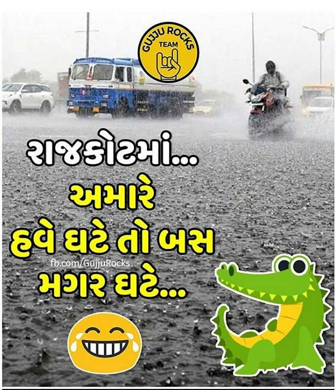 🌊 ગુજરાતમાં વરસાદનો કહેર - GUJ TEAM KS | શકીશ્રી - HIR હતોલી મથઘટે . fb . com / GujjuRocks - ShareChat