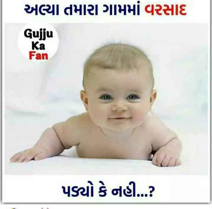 💧 ગુજરાતમાં વરસાદી માહોલ - અલ્યા તમારા ગામમાં વરસાદ Gujju Ta Fan પડ્યો કે નહીં ? - ShareChat