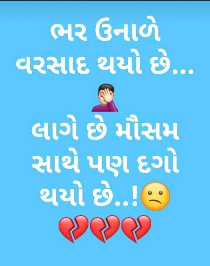 💧 ગુજરાતમાં વરસાદી માહોલ - ભર ઉનાળે વરસાદ થયો છે . . લાગે છે મૌસમ સાથે પણ દગો થયો છે . . ! • • - ShareChat