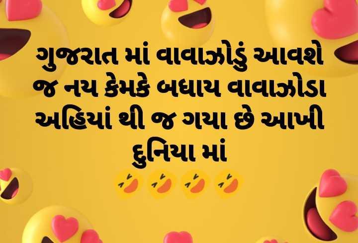 🌀 ગુજરાતમાં વાવાઝોડુ - ગુજરાત માં વાવાઝોડું આવશે - જ નય કેમકે બધાય વાવાઝોડા અહિયાં થી જ ગયા છે આખી દુનિયા માં - ShareChat
