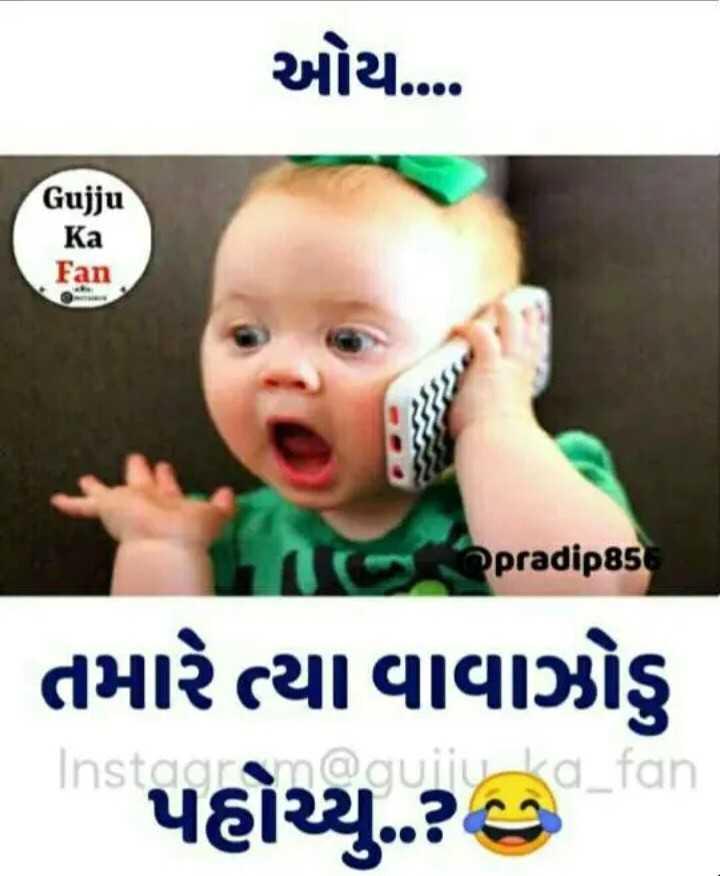 🌀 ગુજરાતમાં વાવાઝોડુ - ઓય . Gujju Ka Fan com pradip85 તમારે ત્યાં વાવાઝોડુ પહોચ્યું . . ? હું instra kd _ tan - ShareChat