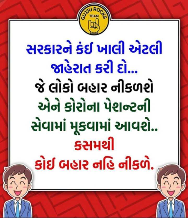 🔒 ગુજરાત લોકડાઉન - ShareChat