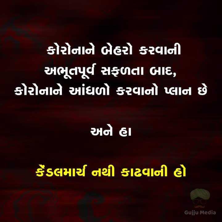 🔒 ગુજરાત લોકડાઉન - કોરોનાને બેહરો કરવાની ' અભૂતપૂર્વ સફળતા બાદ , ' કોરોનાને આંધળો કરવાનો પ્લાન છે અને હા કેંડલામાર્ચ નથી કાઢવાની હો Gujju Media - ShareChat