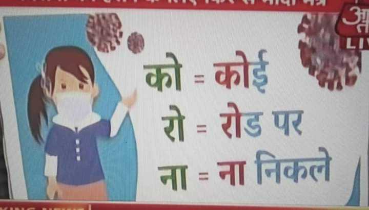 🔒 ગુજરાત લોકડાઉન - LI को = कोई रो रोड पर ना = ना निकले - ShareChat