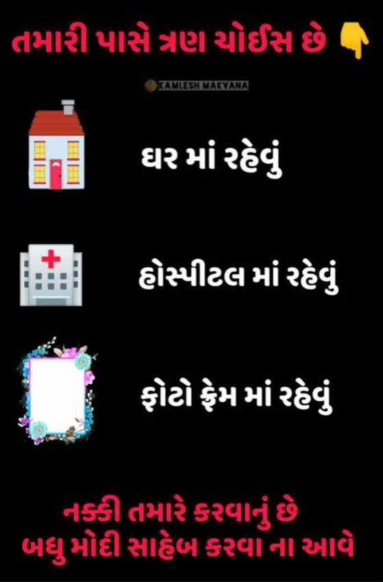 🔒 ગુજરાત લોકડાઉન - ' તમારી પાસે ત્રણ ચોઈસ છે , KAMLESH MAKYANA છે ઘર માં રહેવું ઘરમાં રહેવું હોસ્પીટલ માં રહેવું ફોટો ફ્રેમમાં રહેવું નક્કી તમારે કશ્વાનું છે | બધુ મોદી સાહેબ કરવા ના આવે - ShareChat