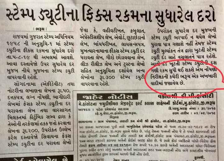 📰 ગુજરાત સમાચાર પેપર વિવાદ - સ્ટેમ્પ ડ્યૂટીના ફિક્સ રકમના સુધારેલ દરો ભરૂચ જેવા કે , વહીવટીખત , કબુલાત , ઉપરોકત સુધારેલ દર મુજબની રાજયમાં ગુજરાત સ્ટેમ્પ અધિનિયમ એપેસ્ટીસશીપ લેખ , એવોર્ડ , છૂટાછેડાનો સ્ટેમ્પ ડયુટી ભરપાઈ ન થયેલ લેખો ૧૯૫૮ ની અનુસુચિ - ૧ માં સ્ટેમ્પ લેખ , બાંયધરીખત , લાયસન્સપત્ર , પુરાવા પાત્ર ગણાશે નહીં તેમજ સ્ટેમ્પ ડયુટીના ફીકસ રકમના સુધારેલ દરો મુખત્યારનામાના ફીકસ સ્ટેમ્પ ડયુટીદર ડયુટી મુલ્યાંકન તંત્ર દ્વારા ખુટતી સ્ટેમ્પ તા . ૫ - ૮ - ૧૯ થી અમલમાં આવશે . ધરાવતા લેખ , ગીરો છોડાવવાના લેખ , ડયુટી દંડ સાહે વસુલાતને પાત્ર રહી . આવા દસ્તાવેજો ઉપર સુધારેલ દર લીઝ રીલીઝ લેખ અને ટ્રસ્ટના લેખો આતો દંડ ખૂટતી સ્ટેમ્પ ડયુટી દશ મુજબ નીચે મુજબના સ્ટેમ્પ ડયુટી સહિત અનુસુચિતા દર્શાવેલ અન્ય ગણી રકમ સુધી થઈ શકશે એમ નોંધણા વાપરવાની રહેશે . લેખોના રૂા . ૩૦૦ સ્ટેમ્પ ડયુટી નિરીક્ષકની કચેરી ભરૂચ એક અખબારી સોંગદનામા ( એફીડેવીટ ) તથા વાપરવાના રહેશે . યાદીમાં જણાવેલ છે . નોટરીના લખાણના લેખના રૂા . ૫૦ , દત્તકપત્ર , લગ્ન નોંધણી , ભાગીદારી જાહેર નોસ્ટીસ વકીથી ડી ડી હતાંટી લેખમાં ફેસક સ્ટેમ્પ ડયુટીના દર | | મે . હાંસોટના જયુડીશીયલ મેજીસ્ટ્રેટ ફર્સ્ટ કલાસ સાહેબની કોર્ટમાં , મુ . હાંસોટ , જી . ભરૂચ ધરાવતા લેખ તથા વારસાગત અરજદાર પટેલ રમેશચંદ્ર સદારામ દિ . પરયુ . અરજી નંબર : ૩૨ / ૨૦૧૯ રહે . મુ . શેરા , તા . હાંસોટ , જી . ભરૂચ . ઠરાવ તારીખ : ૦૬ / ૦૯ / ૨૦૧૯ મિલકતમાં કૌટુંબિક સભ્ય દ્વારા કે | વિરૂધ્ધ તેઓની તરફેણમાં હકક જતો કરવાના સામાવાળા * ગ્રામ પંચાયત , તલાટી કમ મંત્રી શ્રી હાંસોટ , તા . હાંસોટ , જી . ભરૂચ આ કામના અરજદારના પુત્રી નામે જાગૃતિબેન રમેશચંદ્ર પટેલ નો જન્મ તા . ર૦ - ૦૨ - ૧૯૮ર ના રોજ લેખના રૂા . ૨૦૦ , ઉપરોકત ઉલ્લેખ ગામ - હાંસોટ , તા . હાંસોટ , જી . ભરૂચ મુકામે થયેલ છે . પરંતુ તેમના જન્મની નોંધ જે તે વખતે કરાવવાની રહી કરેલ દસ્તાવેજો સિવાયના ફેકસ ગયેલ હોવાથી તેમના જન્મની નોંધ તલાટી કમ મંત્રીશ્રી , હાંસોટ ગ્રામ પંચાચત , તા . હાંસોટ , જી . ભરૂચના જન્મ - મરણ રજીસ્ટર કરાવવા અત્રેની કોર્ટમાં અરજી કરેલ છે . જે સામે કોઇ વ્યકિતને વાંધા - વિરોધ હોય સ્ટેમ્પ ડયુટીના દર ધરાવતા લેખો તેમણે ઠરાવ તારીખ : - ૦૬ - ૦૯ - ૨૦૧૭ના રોજ સવારે ૧૦ . ૩૦ કલાકે અત્રેની અદાલતમાં વાંધા - વિરોધના શવા સહિત હાજર ર