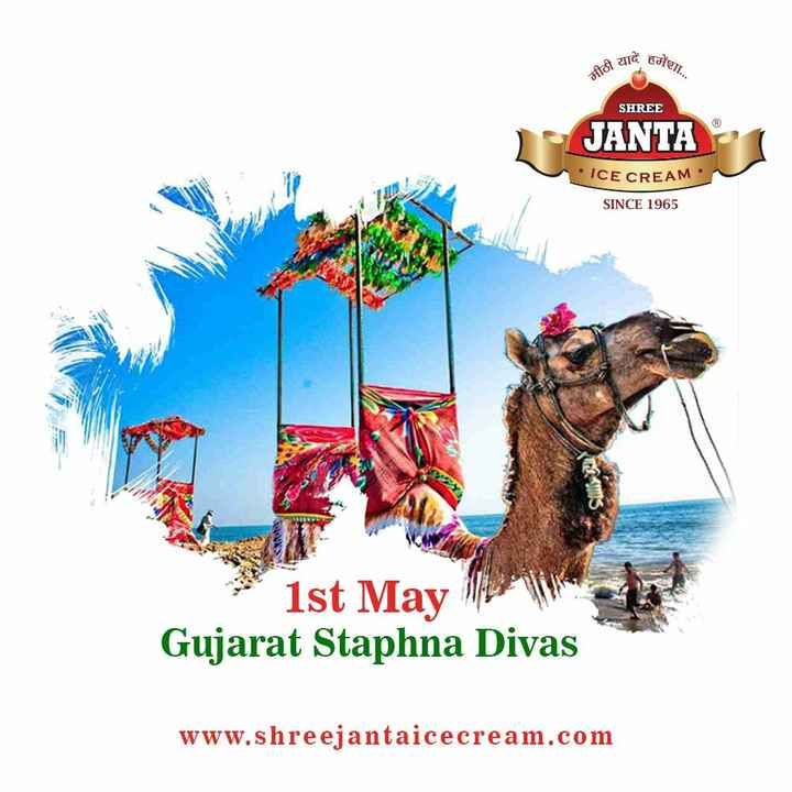 ગુજરાત સ્થાપના દિવસ - EDITI . ठी याद है SHREE 2 JANTAI JANTA • ICE CREAM SINCE 1965 WS 1st May Gujarat Staphna Divas www . shreejantaicecream . com - ShareChat