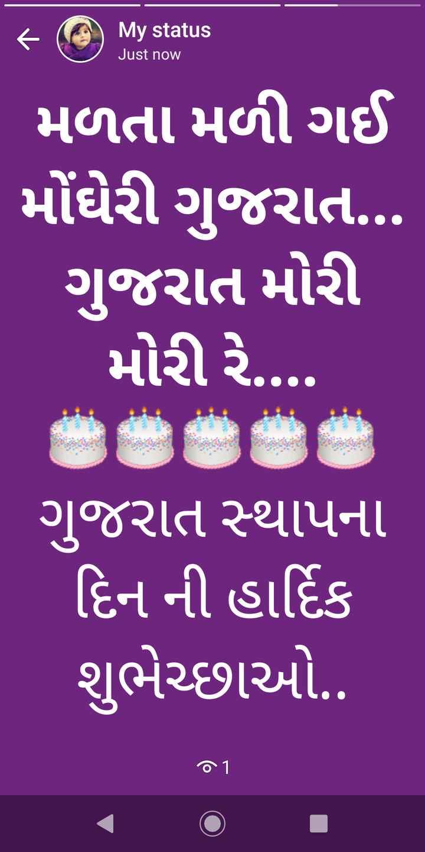 ગુજરાત સ્થાપના દિવસ - My status Just now ( ૯ ) My status મળતા મળી ગઈ મોંઘેરી ગુજરાત . . . ગુજરાત મોરી મોરી રે . . . . ગુજરાત સ્થાપના દિન ની હાર્દિક શુભેચ્છાઓ . . O . - ShareChat