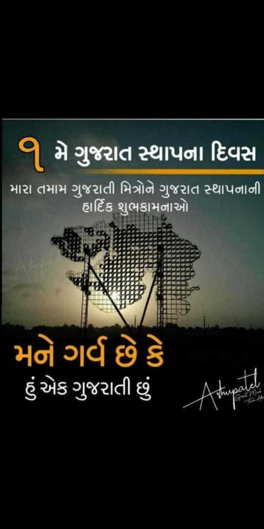 💐 ગુજરાત સ્થાપના દિવસ - ' ૧ મે ગુજરાત સ્થાપના દિવસ ' મારા તમામ ગુજરાતી મિત્રોને ગુજરાત સ્થાપનાની હાર્દિક શુભકામનાઓ . મને ગર્વ છે કે ' હું એક ગુજરાતી છું - ShareChat