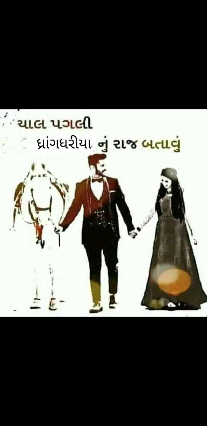 💐 ગુજરાત સ્થાપના દિવસ - ' ચાલ પગલી - ધ્રાંગધરીયા નું રાજ બતાવું - ShareChat