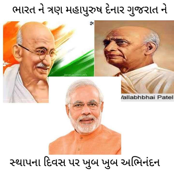 💐 ગુજરાત સ્થાપના દિવસ - ભારત ને ત્રણ મહાપુરુષ દેનાર ગુજરાત ને lallabhbhai Patel સ્થાપના દિવસ પર ખુબ ખુબ અભિનંદન - ShareChat