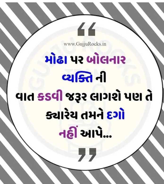 📚 ગુજરાતી સાહિત્ય - www . GujjuRocks . in મોઢા પર બોલનાર વ્યક્તિની વાત કડવી જરૂર લાગશે પણ તે ક્યારેય તમને દગો નહીં આપે … - ShareChat