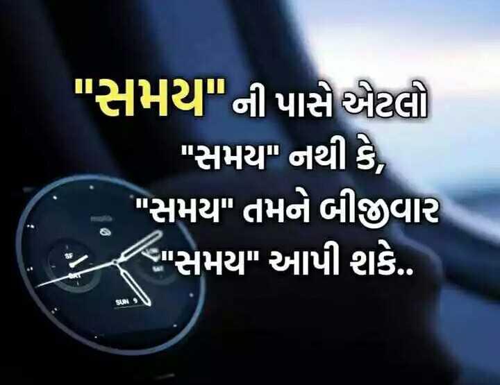 📚 ગુજરાતી સાહિત્ય - સમય ની પાસે એટલી સમય નથી કે , સમય તમને બીજીવાર { સમય આપી શકે . . - ShareChat