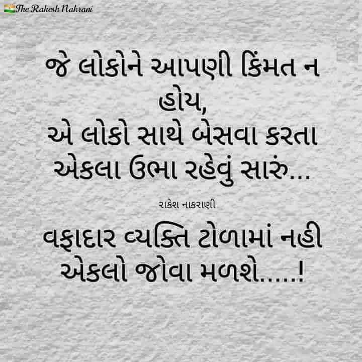📚 ગુજરાતી સાહિત્ય - The Rakesh Nakrani જે લોકોને આપણી કિંમત ન હોય , એ લોકો સાથે બેસવા કરતા એકલા ઉભા રહેવું સારું . . . રાકેશ નાકરાણી વફાદાર વ્યક્તિ ટોળામાં નહી | એકલો જોવા મળશે . . . . . ! - ShareChat