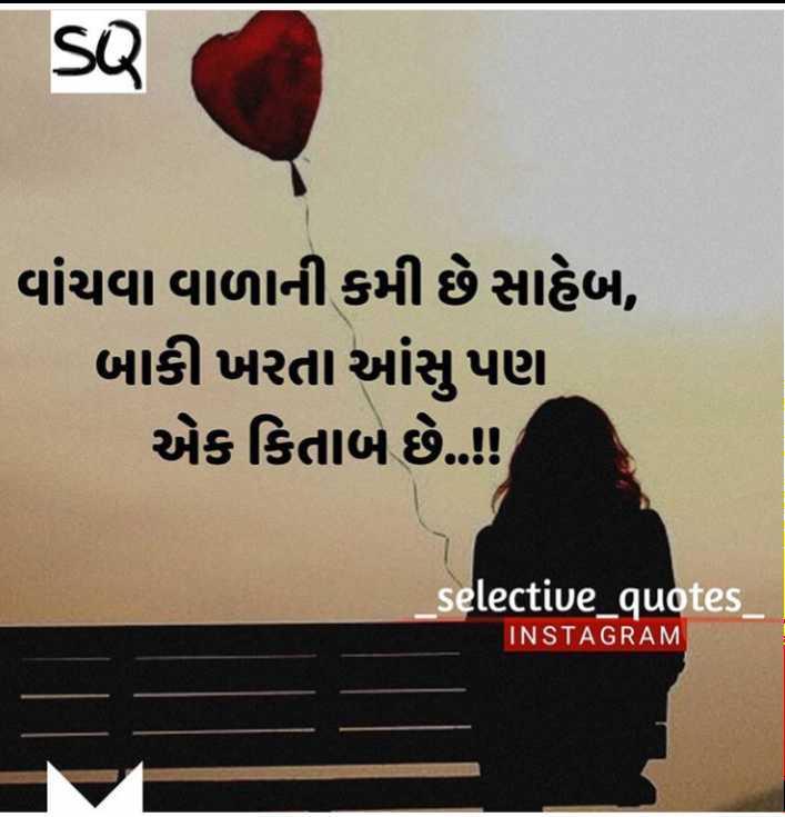 📝 ગુજ્જુ શાયરી - SQ . વાંચવા વાળાની કમી છે સાહેબ , બાકી ખરતા આંસુ પણ . એકકિતાબ છે . . ! _ selective _ quotes _ INSTAGRAM - ShareChat