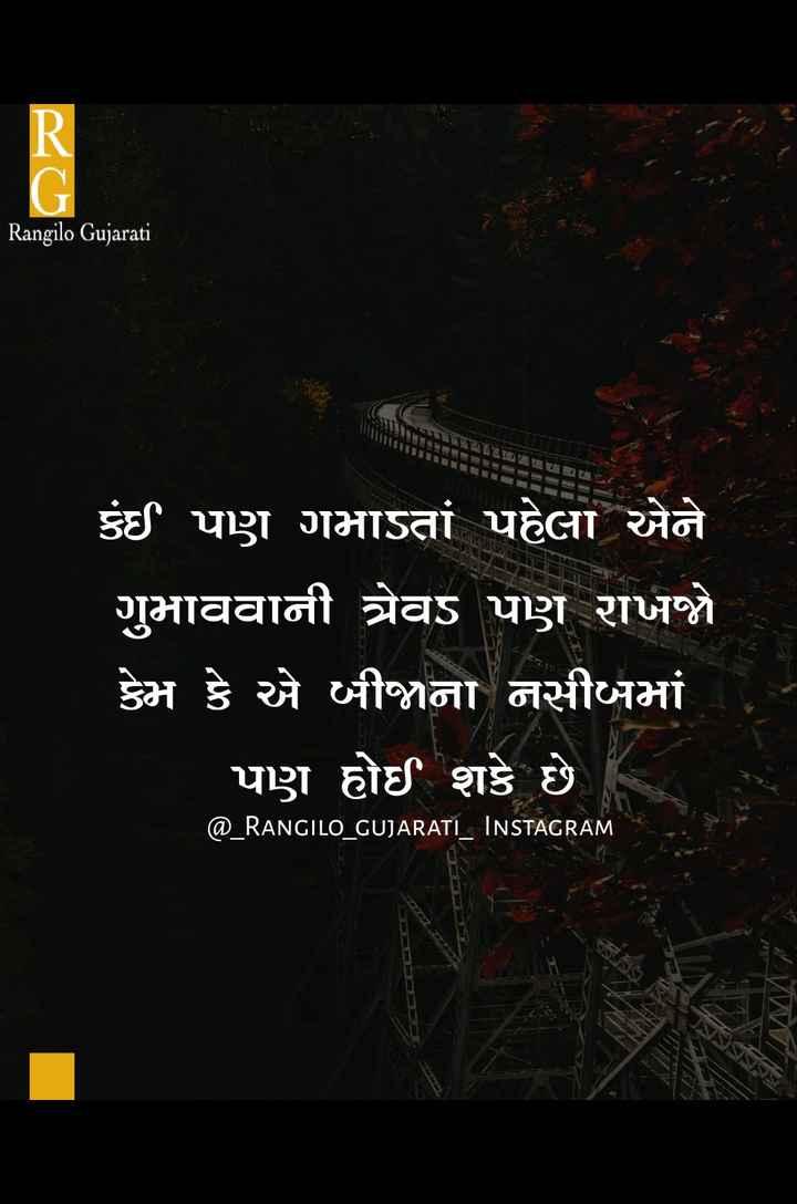 📝 ગુજ્જુ શાયરી - Rangilo Gujarati SAIRMANNERREEE . उंछ पाश गभाऽतां पहेला मेने गुभाववानी वऽ पाश राजो छेभ ४ मे मीना नसीमभां पाश होछ शडे छे @ _ RANGILO _ GUJARATI _ INSTAGRAM - ShareChat