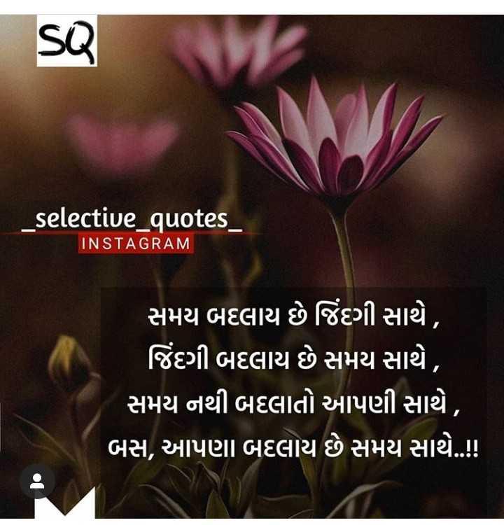 📝 ગુજ્જુ શાયરી - SQ RW selective quotes INSTAGRAM સમય બદલાય છે જિંદગી સાથે , ' જિંદગી બદલાય છે સમય સાથે , સમય નથી બદલાતો આપણી સાથે , ' બસ , આપણા બદલાય છે સમય સાથે . . ! - ShareChat