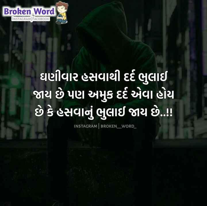 📝 ગુજ્જુ શાયરી - Broken Word INSTAGRAM FACEBOOK ઘણીવાર હસવાથી દર્દ ભુલાઈ જાય છે પણ અમુક દર્દ એવા હોય છે કે હસવાનું ભુલાઈ જાય છે . . ! ! ' INSTAGRAM | BROKEN _ WORD _ - ShareChat