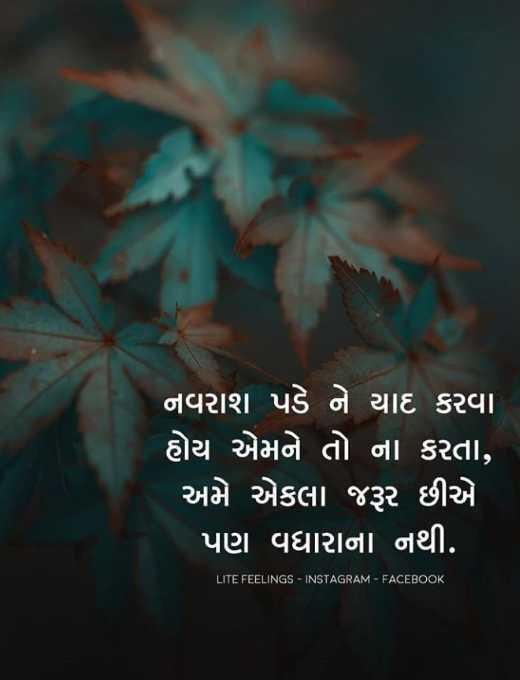 📝 ગુજ્જુ શાયરી - ShareChat