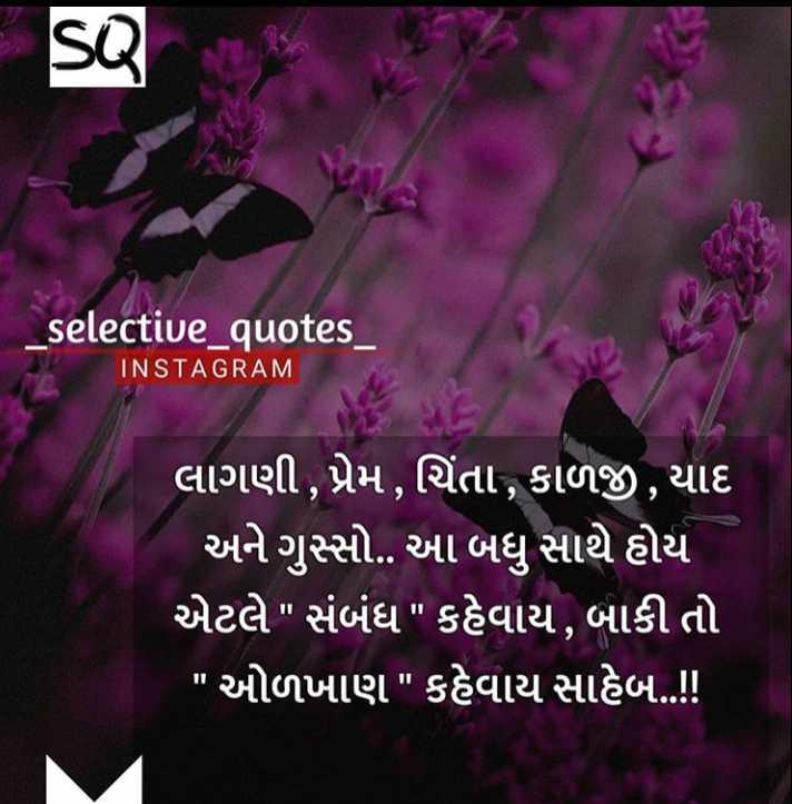 📝 ગુજ્જુ શાયરી - Sણે જાતે કરી _ selective _ quotes _ INSTAGRAM ' લાગણી , પ્રેમ , ચિંતા , કાળજી , યાદ અને ગુસ્સો . . આ બધુ સાથે હોય એટલે સંબંધ કહેવાય , બાકી તો ' ઓળખાણ કહેવાય સાહેબ . . ! ! - ShareChat
