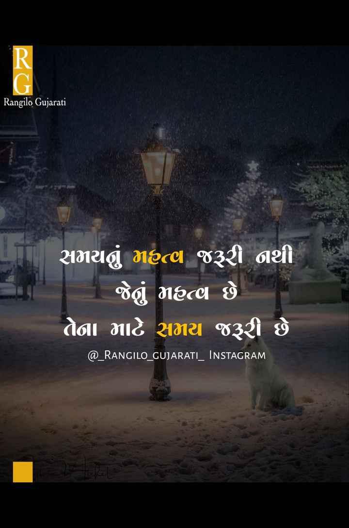 📝 ગુજ્જુ શાયરી - Rangilo Gujarati સાયછું સાહા જરૂરી નથી જેવું મહત્વ છે તેના માટે સમય જરૂરી છે @ _ RANGILO _ GUJARATI _ INSTAGRAM - ShareChat