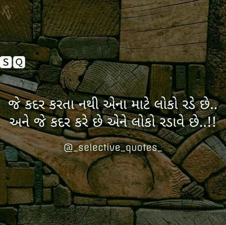 📝 ગુજ્જુ શાયરી - so જે કદર કરતા નથી એના માટે લોકો રડે છે . . ' અને જે કદર કરે છે એને લોકો રડાવે છે . . ! ! @ _ selective _ quotes _ - ShareChat