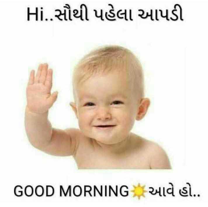 😊 ગુડ મોર્નિંગ 😊 - Hi . . સૌથી પહેલા આપડી   GOOD MORNING Fઆવે હો . . - ShareChat