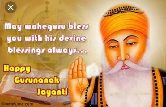 🙏 ગુરુ નાનક જયંતિ - may waheguru bles you with his devine blessings alway . . . . Happy Gurunanak Jayanti webdunia . com - ShareChat
