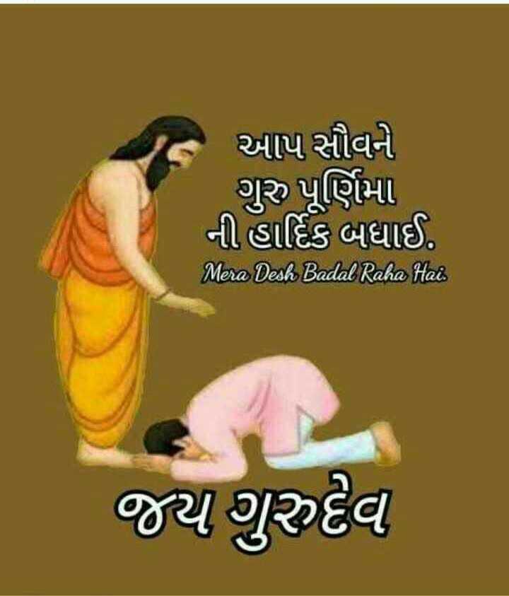 🙏 ગુરુ પૂર્ણિમા - આપ સૌવને ગુરુ પૂર્ણિમા ની હાર્દિક બધાઈ . Mera Desh Badal Raha Hai . જય ગુરુદેવ - ShareChat