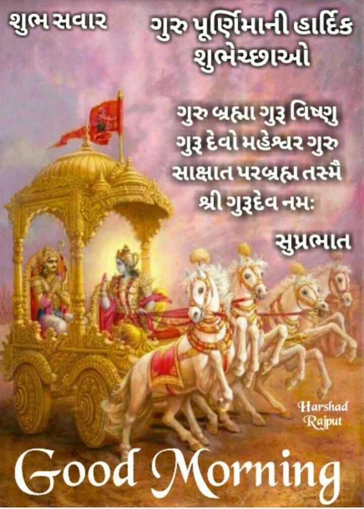 🙏 ગુરુ પૂર્ણિમા - શુભ સવાર ગુરુપૂર્ણિમાની હાર્દિક શુભેચ્છાઓ ગુરુ બ્રહ્મા ગુરૂવિષ્ણુ ગુરૂ દેવો મહેશ્વર ગુરુ સાક્ષાત પરબ્રહ્મ તસ્મ શ્રી ગુરૂદેવ નમ : સુપ્રભાત Harshad Rajput Good Morning - ShareChat
