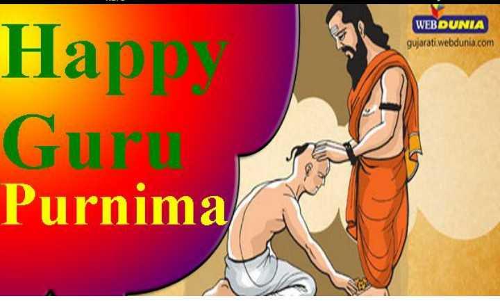 🙏 ગુરુ પૂર્ણિમા - WEBDUNIA gujaratiwebdunia . com Happ ) Guru Purnima - ShareChat