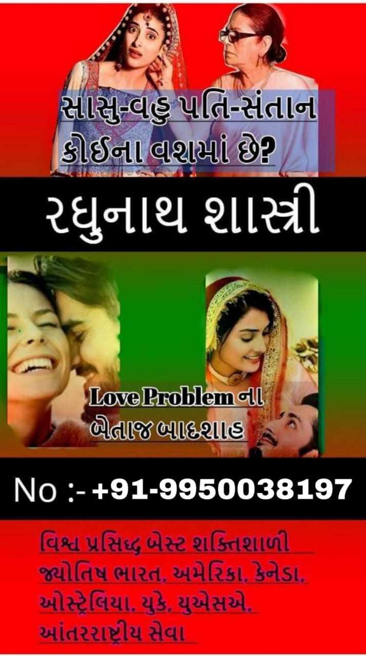 🎡 ગોકુળ આઠમનો મેળો - સાસુ વહુ પતિ - સંતાન કોઈના વશમાં છે ? રધુનાથ શાસ્ત્રી Love Problem ol oોતાજmદ્ધિશાહ . ' No : - + 91 - 9950038197 વિશ્વ પ્રસિદ્ધ બેસ્ટ શક્તિશાળી જ્યોતિષ ભારત , અમેરિકા , કેનેડા , ઓસ્ટ્રેલિયા , યુકે , યુએસએ , આંતરરાષ્ટ્રીય સેવા - ShareChat