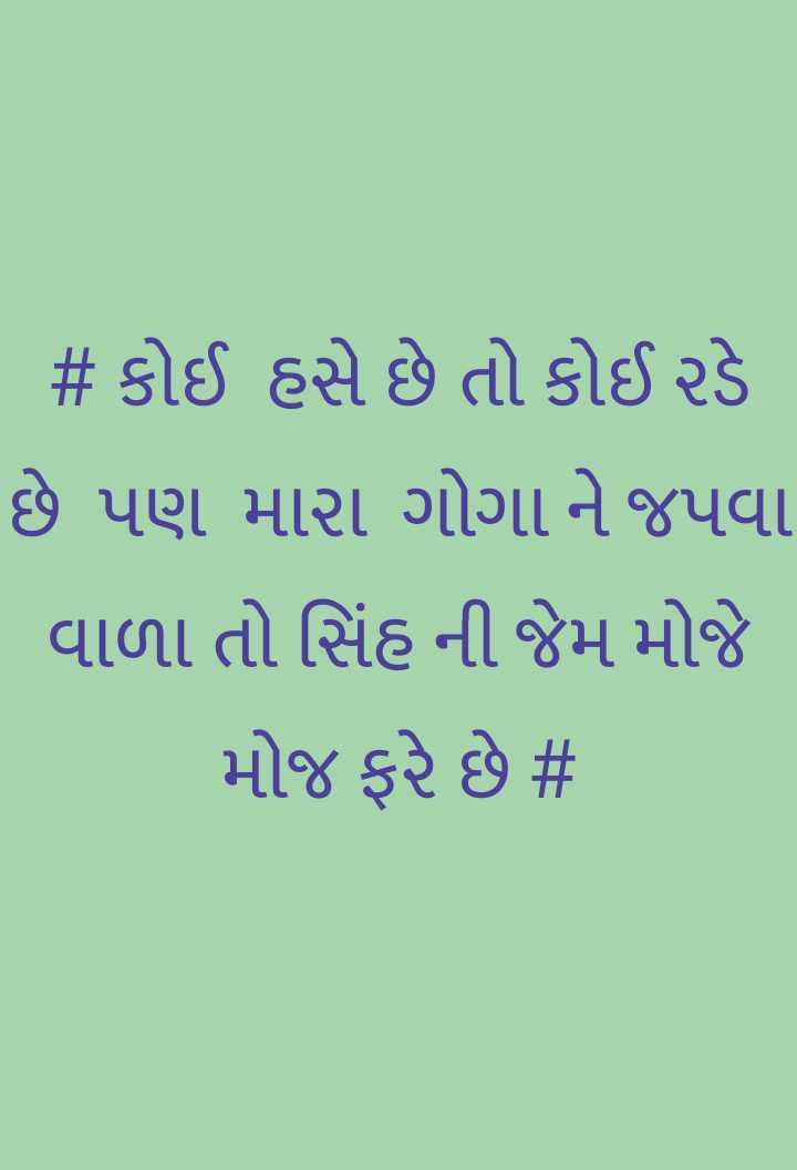 🐍 ગોગા સરકાર - # કોઈ હસે છે તો કોઈ રડે છે પણ મારા ગોગા ને જપવા વાળા તો સિંહ ની જેમ મોજે મોજ ફરે છે # - ShareChat
