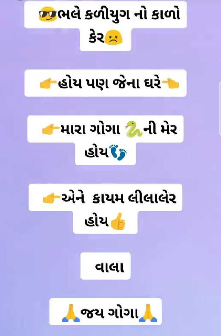 🐍 ગોગા સરકાર - જીભલે કળીયુગ નો કાળો હોય પણ જેના ઘરે મારા ગોગા ની મેર હોય એને કાયમ લીલાલેર હોય વાલા | | જય ગોગા - ShareChat