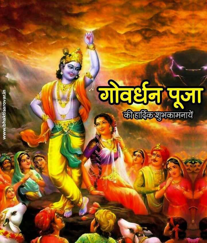 🙏 ગોવર્ધન પૂજા - TA गोवर्धन पूजा www . bhaktisarovar . in की हार्दिक शुभकामनायें - ShareChat